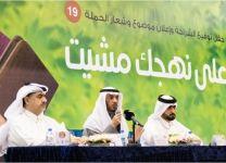 """""""ركاز"""" توقع شراكة مع مؤسسة قطرية واكاديمية دولية لحملتها الخليجية """"على نهجك مشيت"""""""