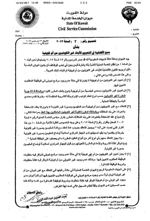 الوسط الخدمة المدنية مرسوم افضلية التعيين لابناء الكويتية يشمل