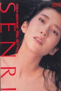 1992yamazaki