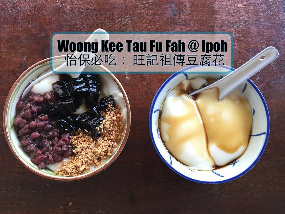 Woong Kee Tau Fu Fah @ Ipoh (旺記祖傳豆腐花)