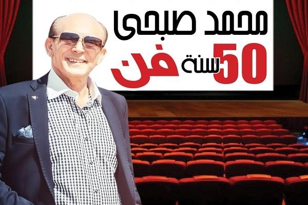 18 ديسمبر الموعد النهائي لاحتفالية 50 سنة فن للنجم محمد صبحي