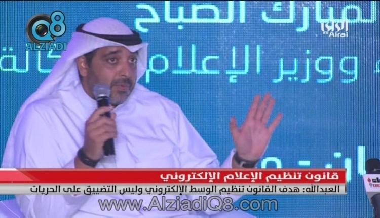 فيديو: الوزير محمد العبدالله: هدف قانون تنظيم الإعلام الإلكتروني هو تنظيم الوسط الإلكتروني وليس التضييق على الحريات