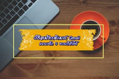 สมัครอีเมล์ใหม่-สมัครอีเมล์-Gmail-แบบเด็ก-5-ขวบก็ทำได้