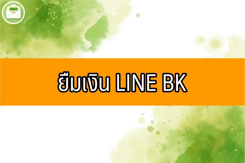 LINE BK สินเชื่อผู้มีรายได้น้อย สินเชื่อคนจน 2564