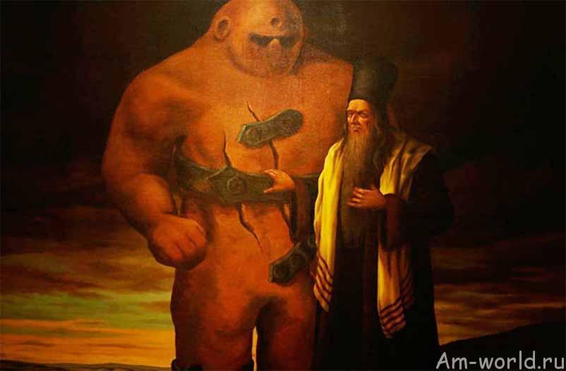Бен Бецалель и его голем