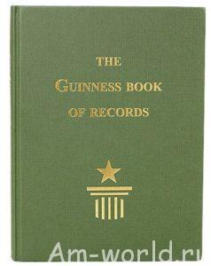 Самая большая книга нелепых рекордов