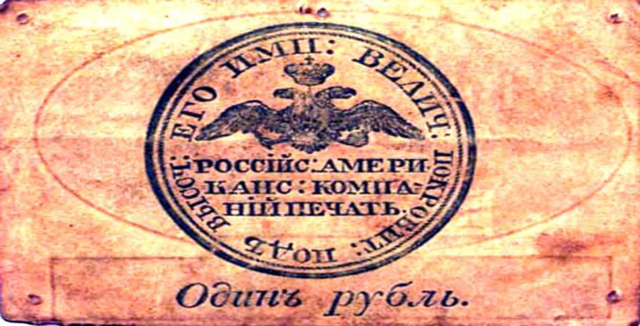 Деньги из кожи моржа в Русской Америке