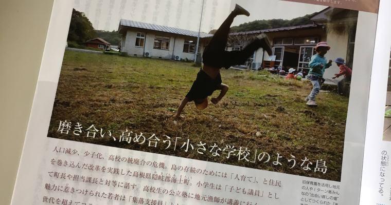 【メディア】月刊誌 生活と自治 で写真が使用されました