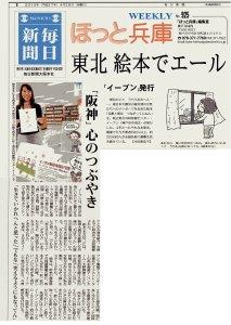 Web毎日新聞ほっと兵庫掲載記事20150429