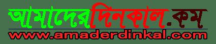 amaderdinkal.com