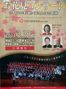 お花見コンサート2013