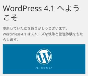 wordpress41alpha