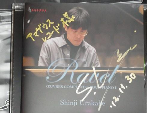 ラヴェルに取り組む男 浦壁信二ピアノ・リサイタル オール・ラヴェル・プログラム in 熊本市健軍文化ホール