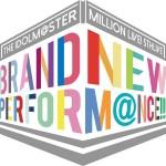 ミリオン5th BRAND NEW PERFORM@NCE BD発売日と予約価格が決定!
