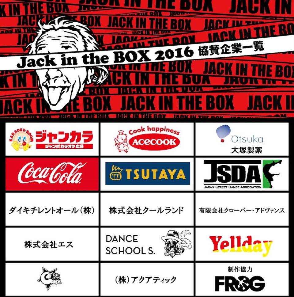 Jack in the Box2016協賛企業一覧