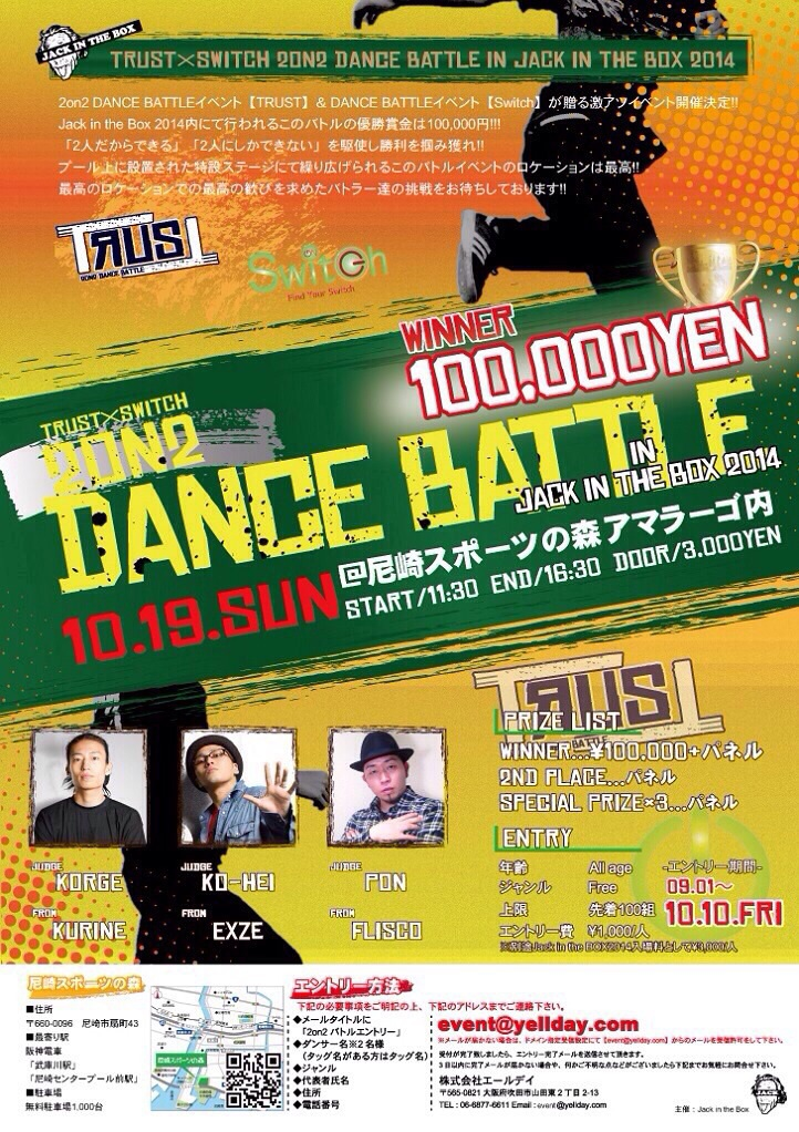 TRUST×Switch 2ON2 DANCE BATTLE in Jack in the Box2014