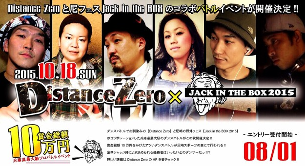 Distance Zero×Jack in the BOX 2015 Battle Event 1