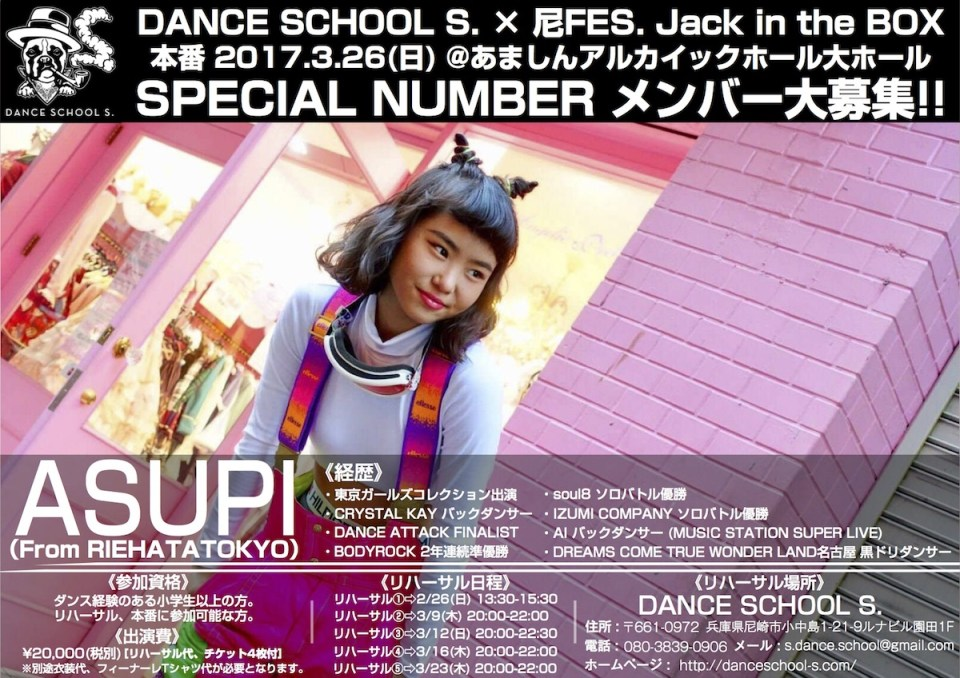 DANCE SCHOOL S. × 尼FES. Jack in the BOX SPECIAL NUMBER開催決定!!
