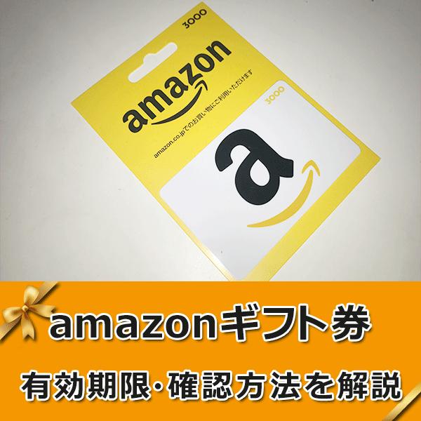 amazonギフト券の有効期限と確認方法【発行日・タイプ別に徹底解説】