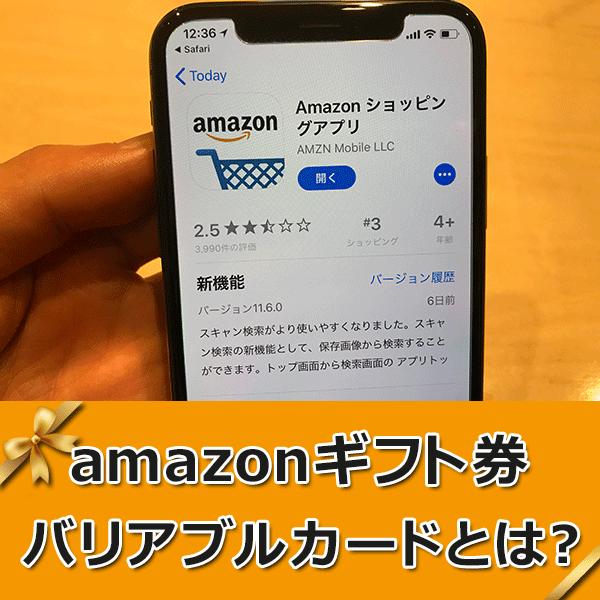 Amazonギフト券バリアブルカードとは?買い方・使い方を解説