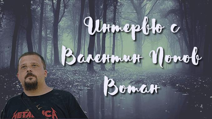 Валентин Попов - Вотан