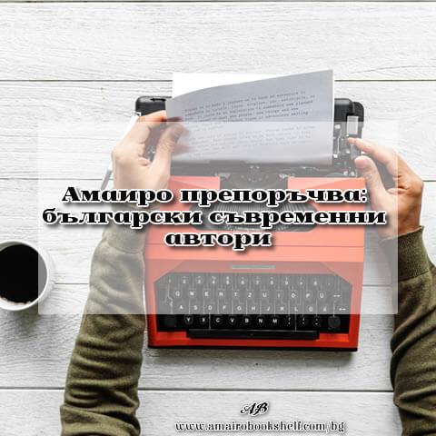 Амаиро препоръчва: български съвременни автори