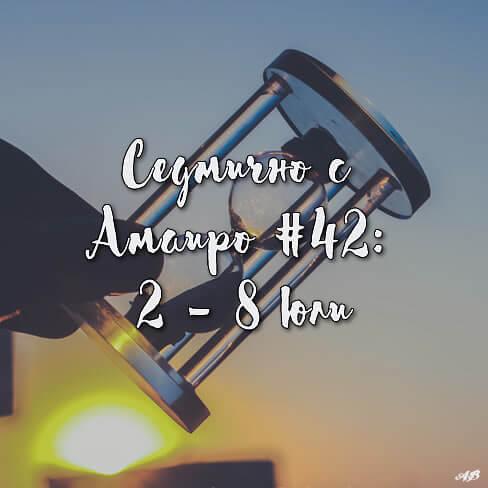 Седмично с Амаиро #42: 2 – 8 юли