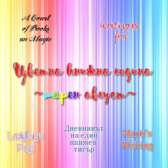 Цветна книжна година – шарен август