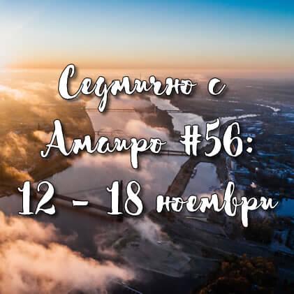 Седмично с Амаиро #56: 12 – 18 ноември
