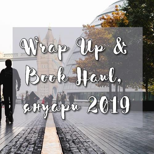 Wrap Up & Book Haul, януари 2019