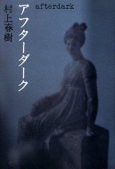Murakami Haruki – After Dark
