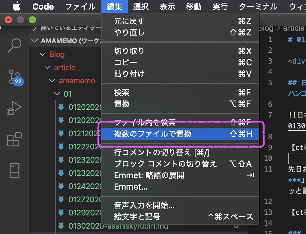 編集→複数のファイルで置換