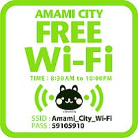 奄美市「便利な無料Wi-Fiスポット」