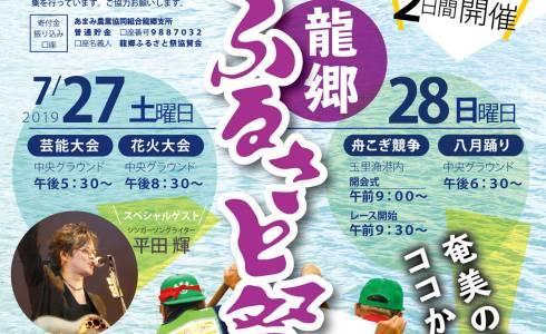 奄美大島 ホンダレンタカー 龍郷ふるさと祭 ポスター