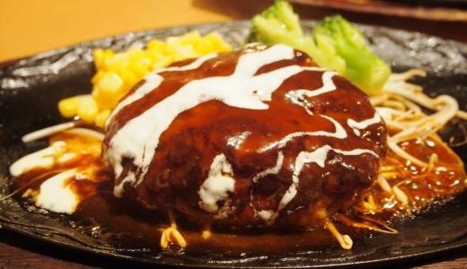 ※閉店※倉敷市連島「ドイツレストラン・ベルク」手作り無添加ハンバーグが美味しい!ファミリーにぴったりなお店です