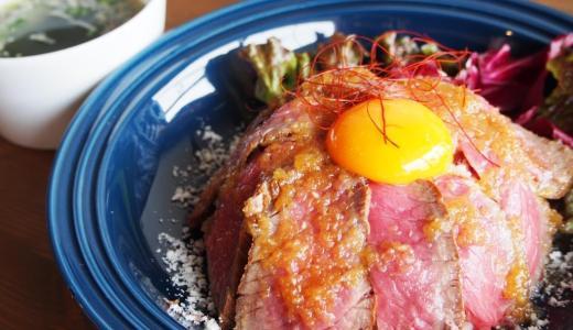 倉敷市新倉敷「玉島ランチスタンド」迫力のローストビーフ丼に週替わりランチ!電車も見られるよ