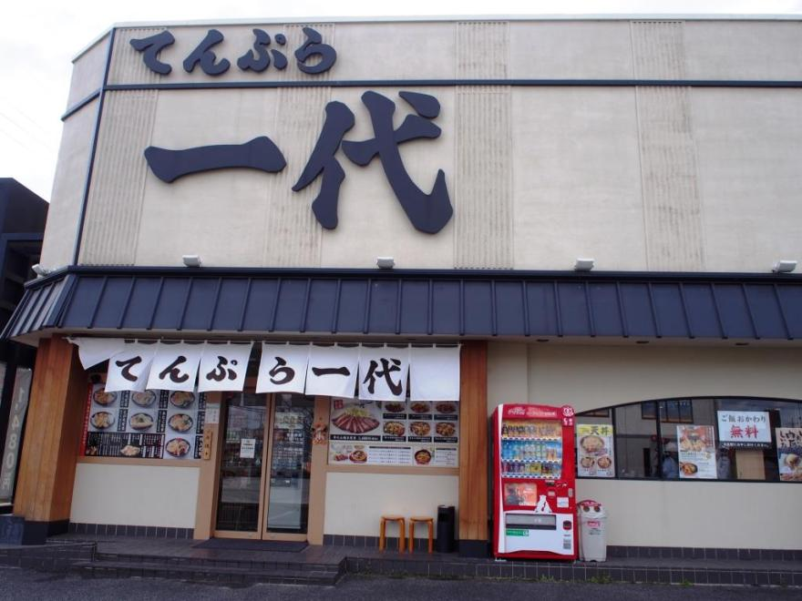 天ぷら一代
