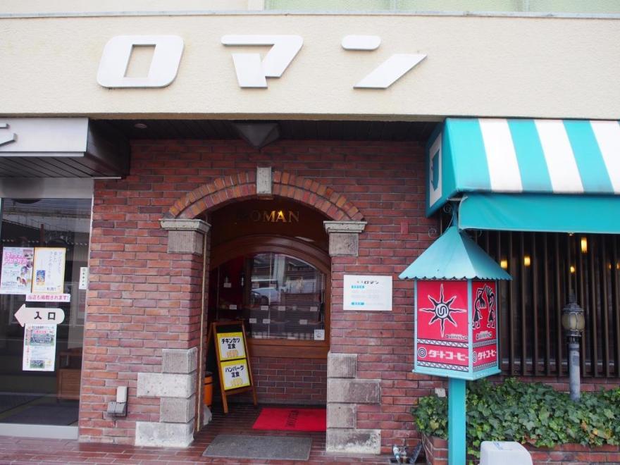 新倉敷 喫茶ロマン