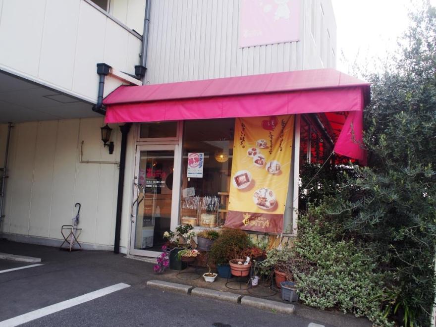 玉島・新倉敷ベイカリーベリィズ