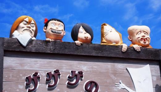 鳥取県境港市「ゲゲゲの妖怪楽園」飲むのがもったいない!かわいい妖怪ラテはこちら。写真スポットも満載