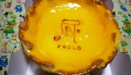 パブロのチーズケーキをお土産にもらったわしは幸せ者です。ちなみに中四国では岡山だけだよ