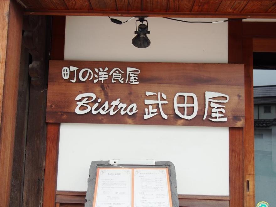 玉島 ビストロ武田屋