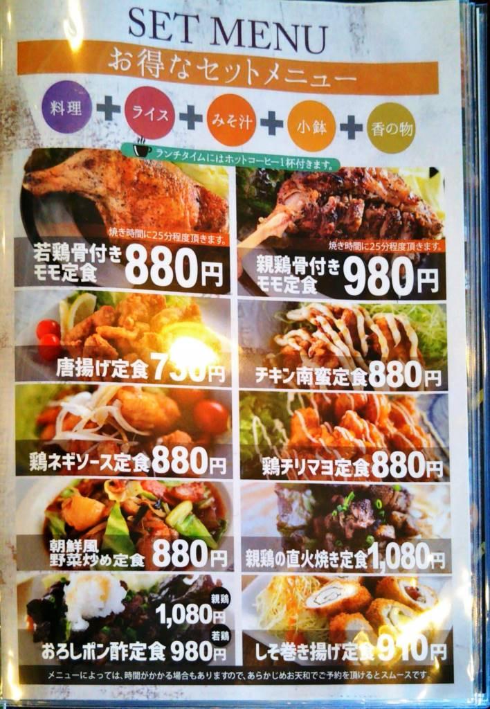 パチャマンカ連島店定食メニュー