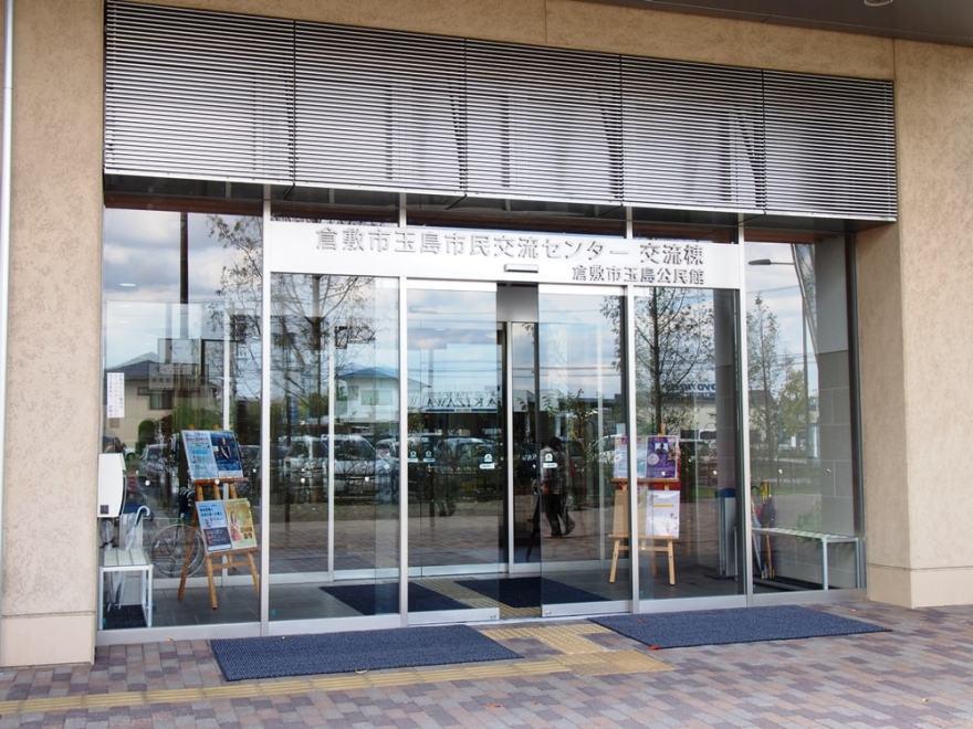 玉島交流センター 外観