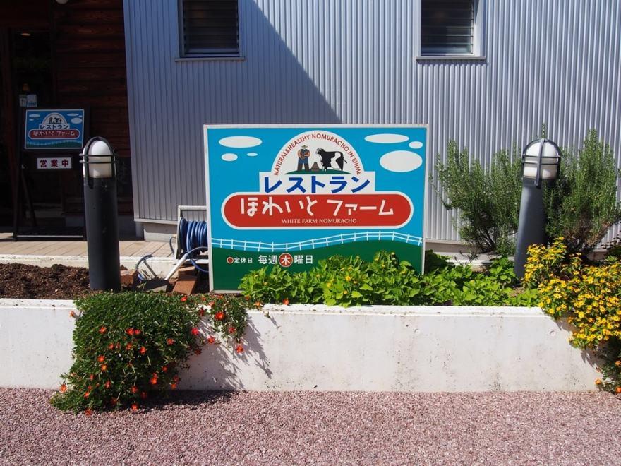 野村町 ほわいとファーム 看板