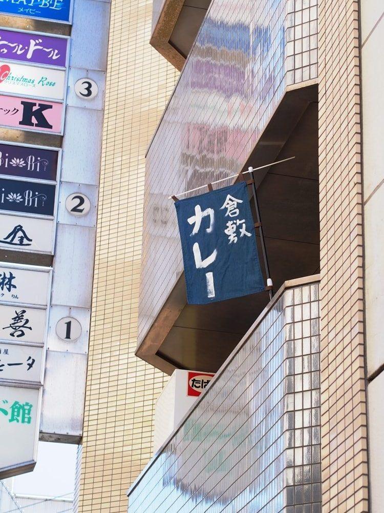 倉敷カレー 第2シード館