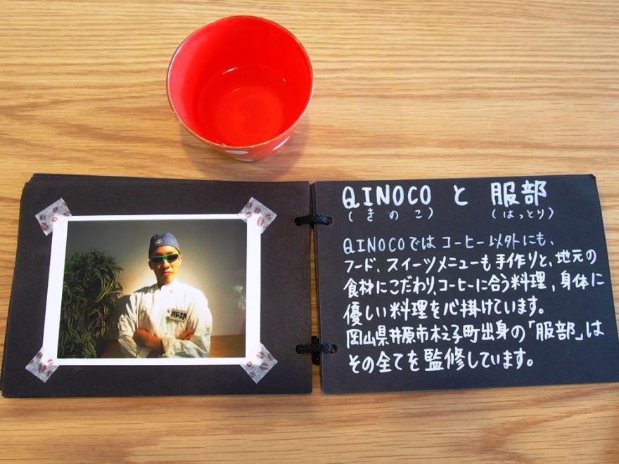QINOCO 店長さん