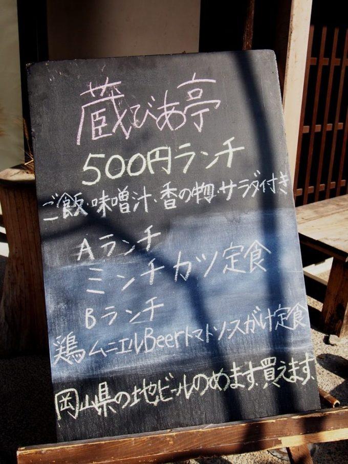 倉敷美観地区 蔵びあ亭