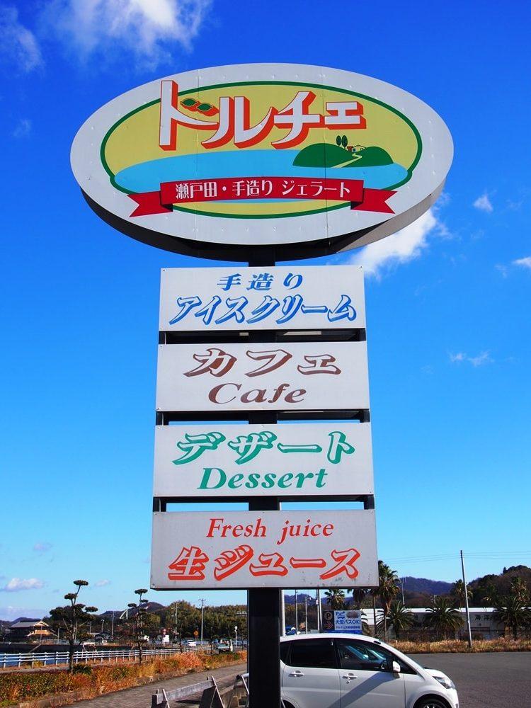 瀬戸田 ドルチェ本店