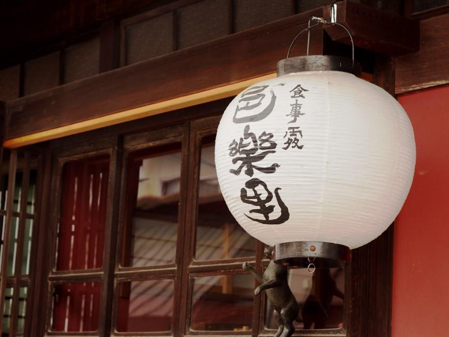 矢掛町 お食事処邑楽里(ゆらり)